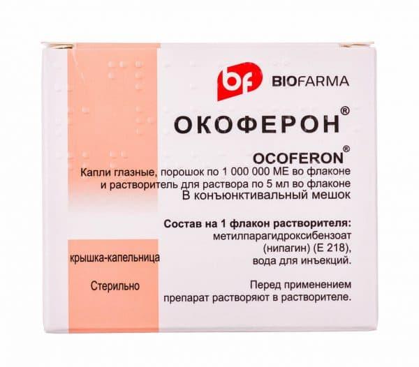 офоферон